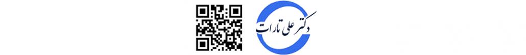 وب سایت رسمی دکتر علی تارات
